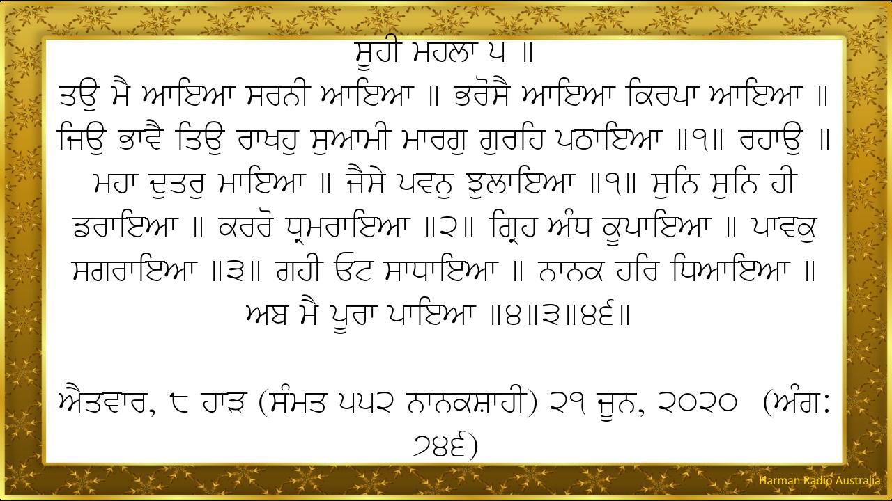Hukamnama | 8th Assaar (Samvat 552 Nanakshahi)