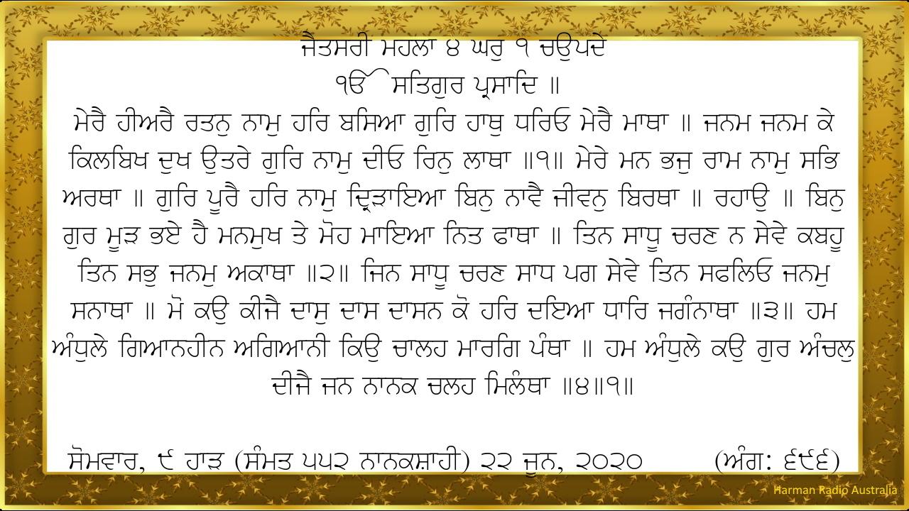 Hukamnama | 9th Assaar (Samvat 552 Nanakshahi)