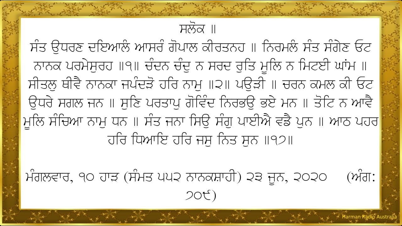 Hukamnama | 10th Assaar (Samvat 552 Nanakshahi)