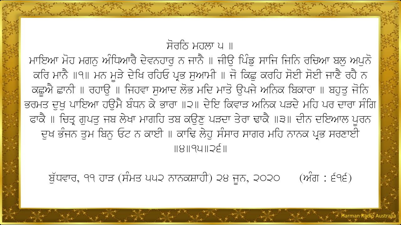 Hukamnama | 11th Assaar (Samvat 552 Nanakshahi)