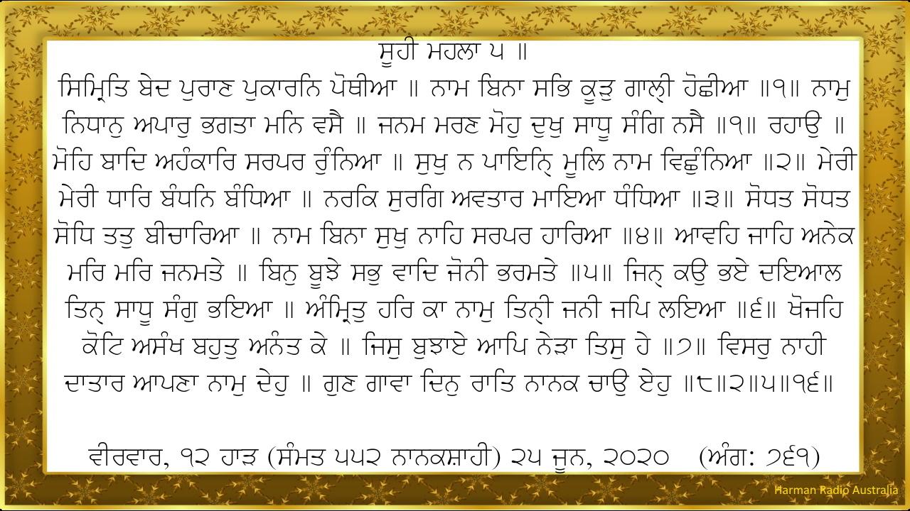 Hukamnama | 12th Assaar (Samvat 552 Nanakshahi)