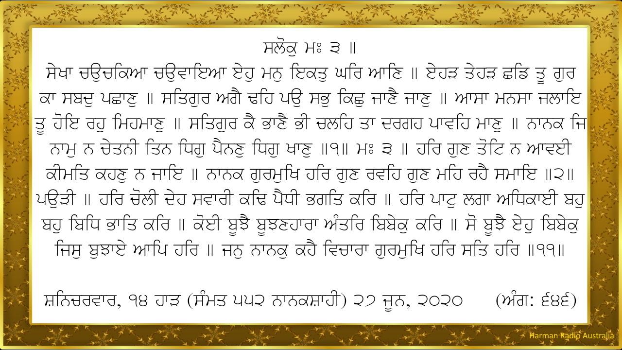 Hukamnama | 14th Assaar (Samvat 552 Nanakshahi)