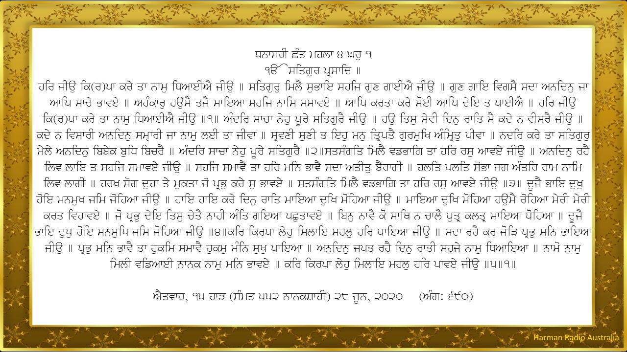 Hukamnama | 15th Assaar (Samvat 552 Nanakshahi)
