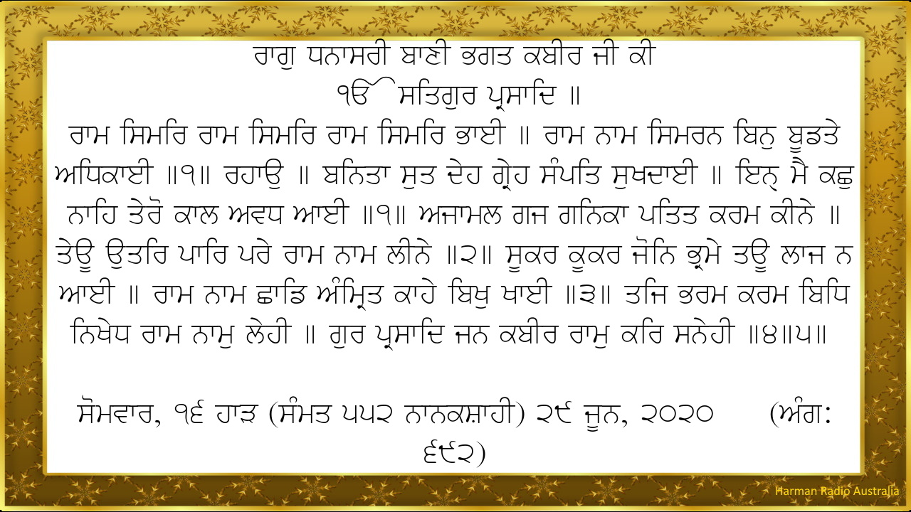 Hukamnama | 16th Assaar (Samvat 552 Nanakshahi)