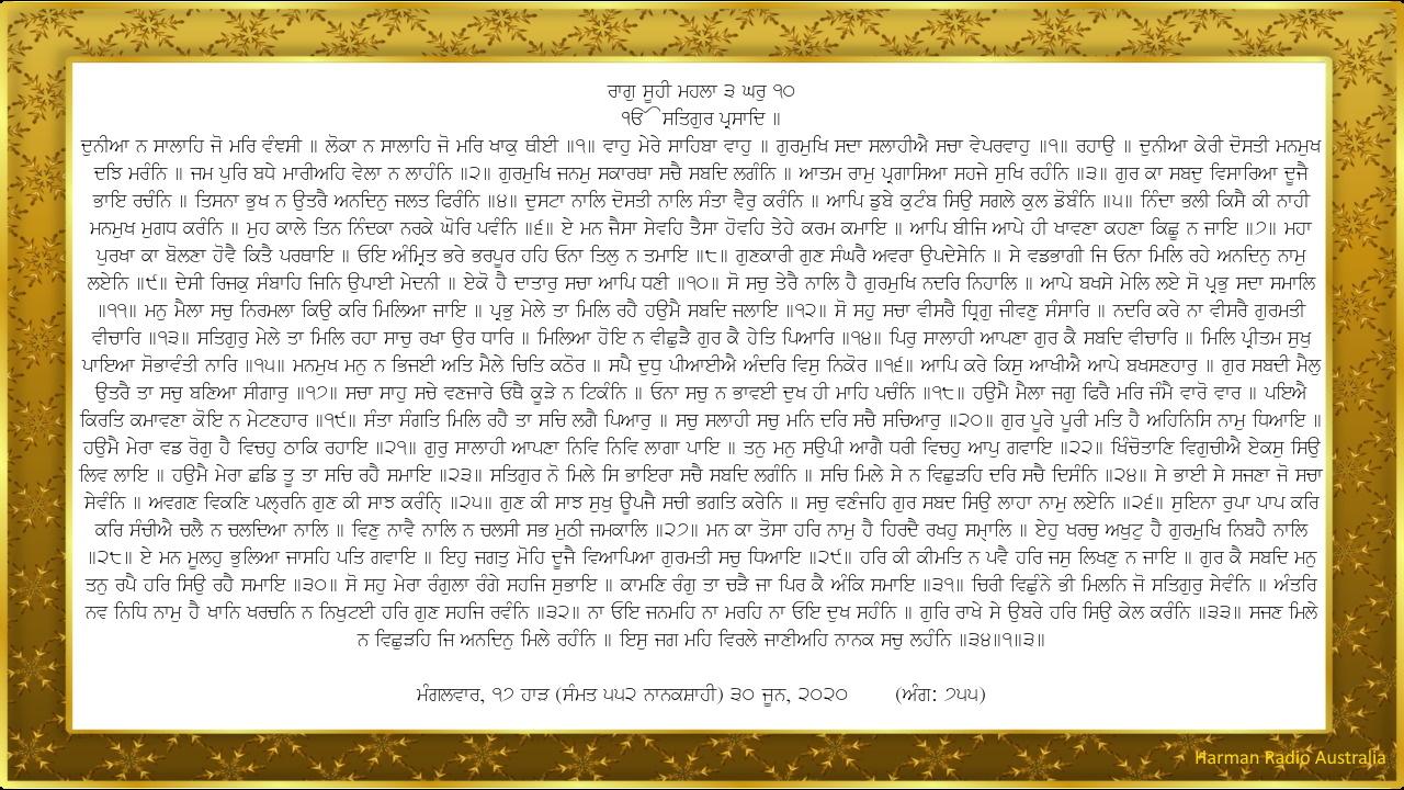Hukamnama | 17th Assaar (Samvat 552 Nanakshahi)