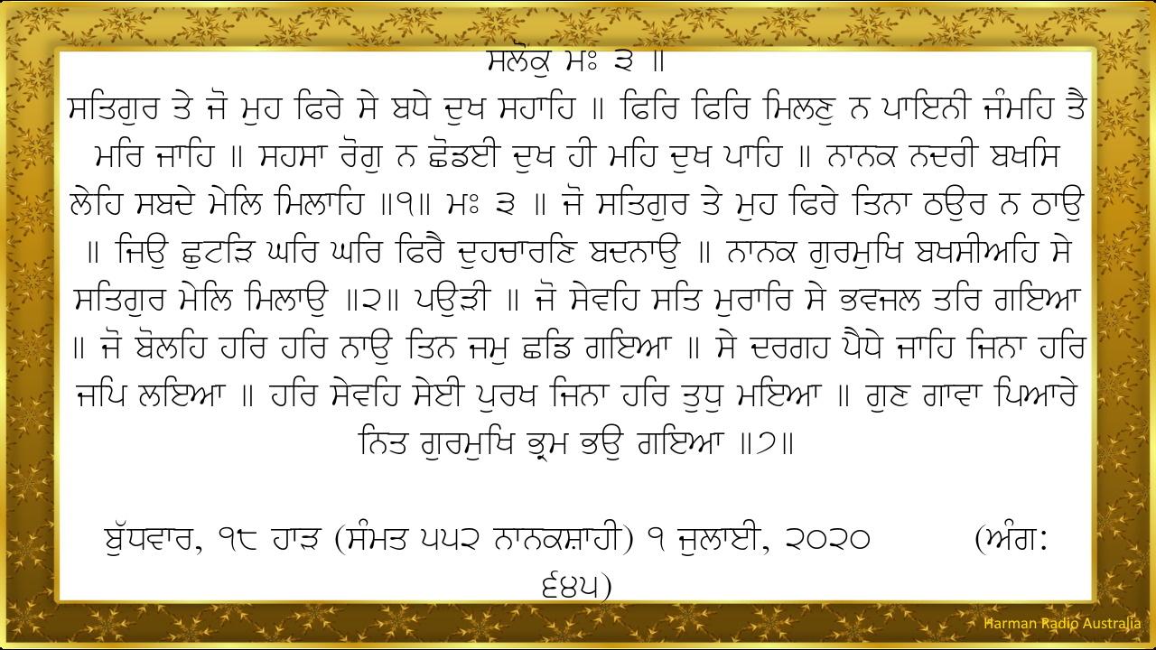 Hukamnama | 18th Assaar (Samvat 552 Nanakshahi)