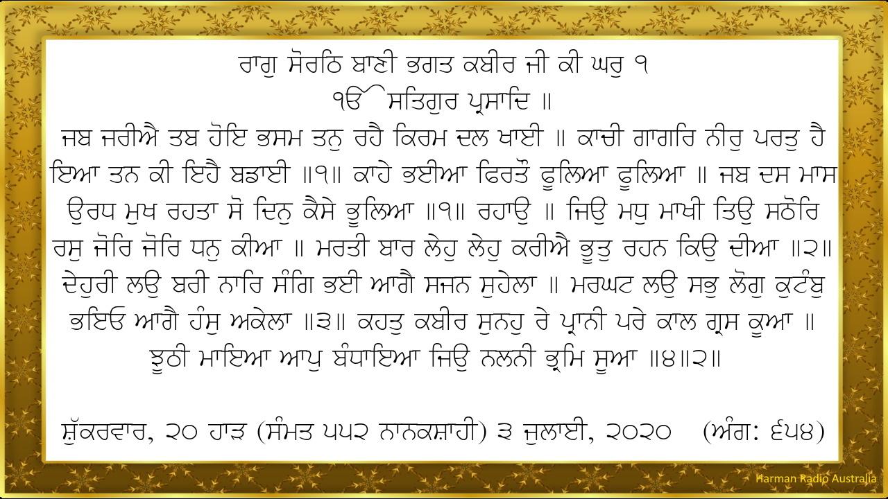 Hukamnama | 20th Assaar (Samvat 552 Nanakshahi)