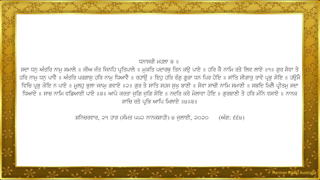 Hukamnama   21st  Assaar (Samvat 552 Nanakshahi)