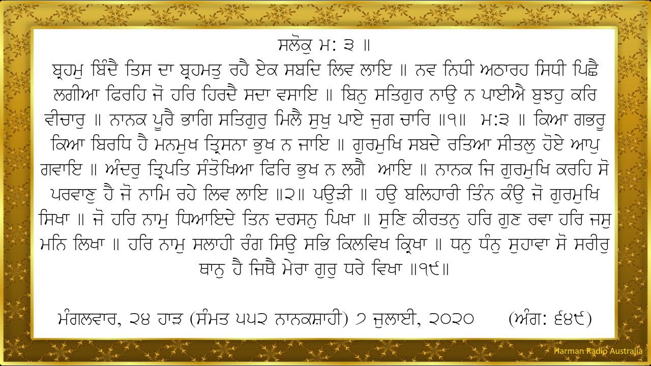 Hukamnama | 24th Assaar (Samvat 552 Nanakshahi)