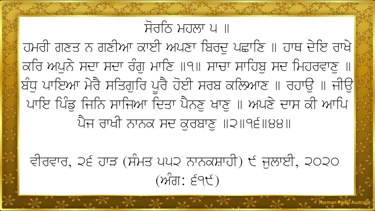 Hukamnama | 26th Assaar (Samvat 552 Nanakshahi)