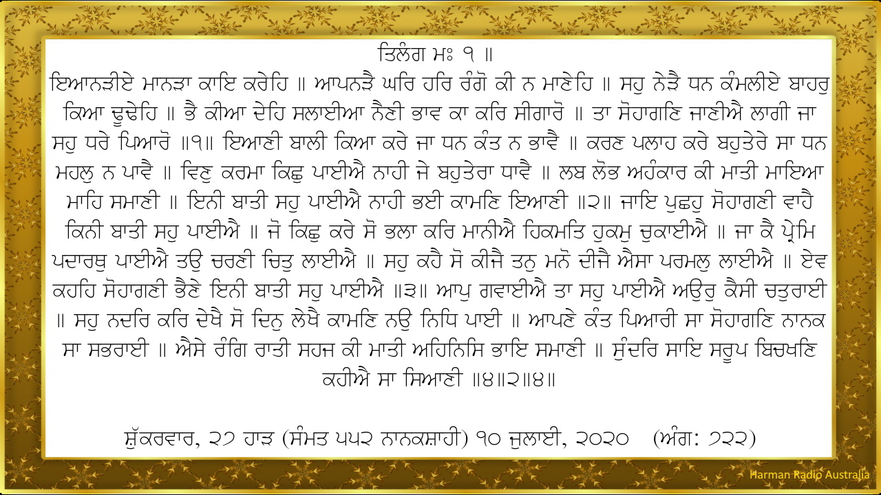 Hukamnama | 27th Assaar (Samvat 552 Nanakshahi)
