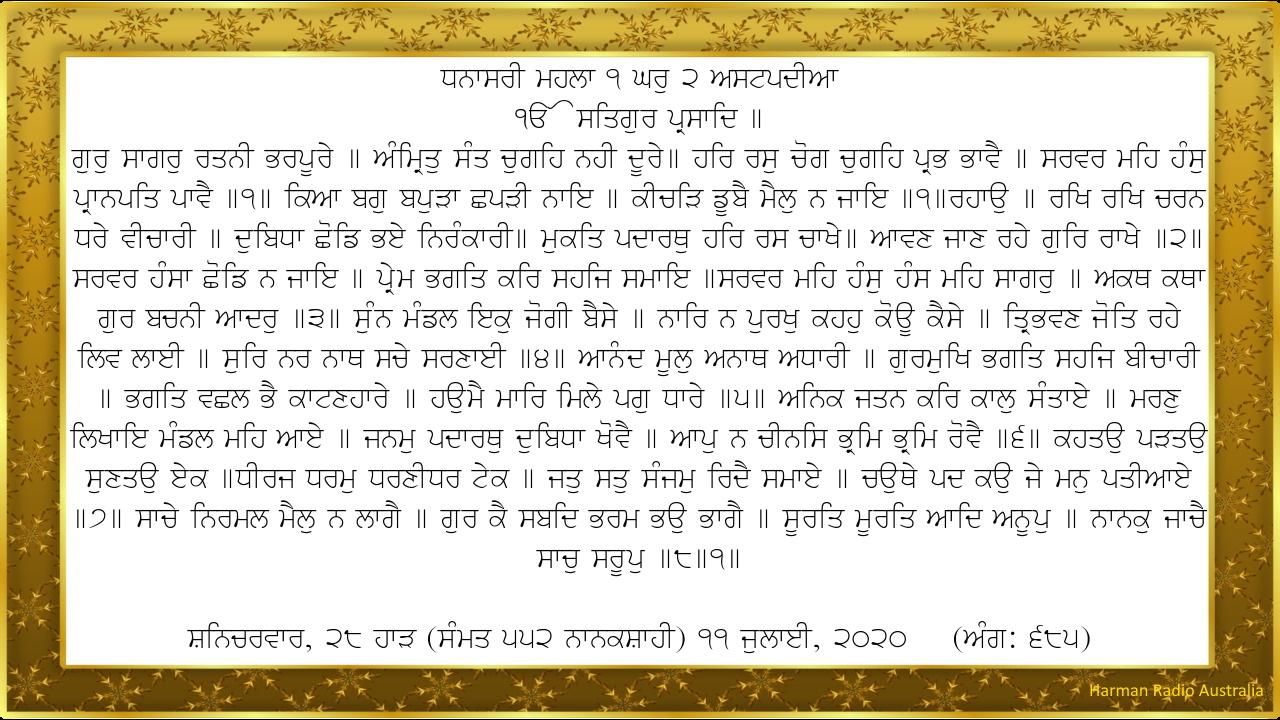 Hukamnama | 28th Assaar (Samvat 552 Nanakshahi)