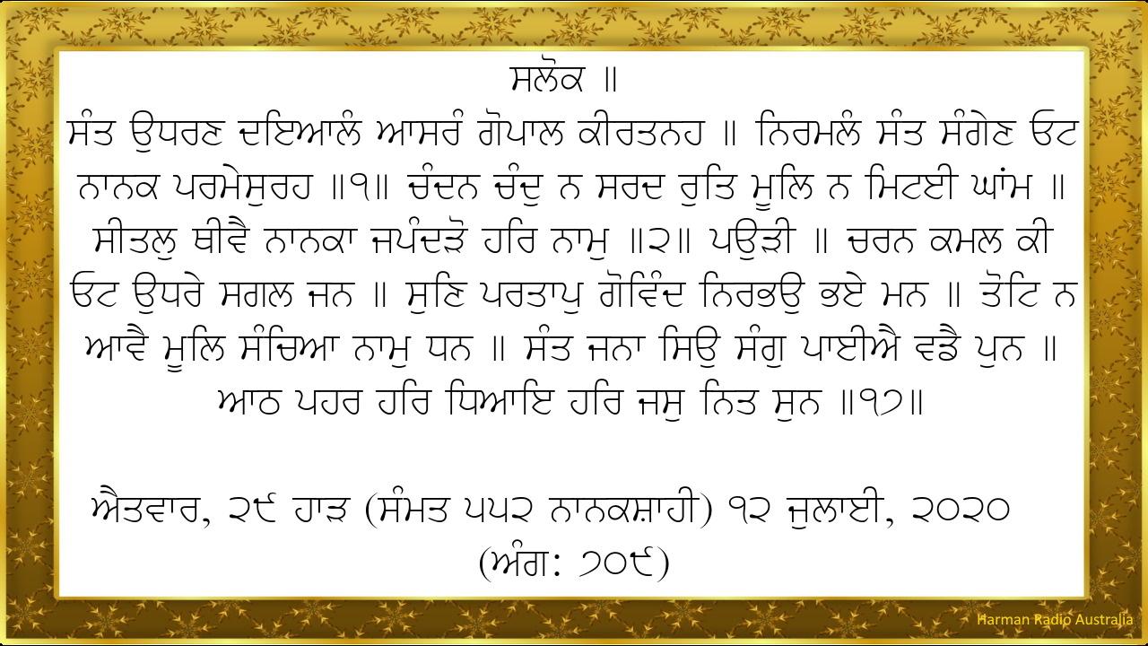 Hukamnama   29th Assaar (Samvat 552 Nanakshahi)