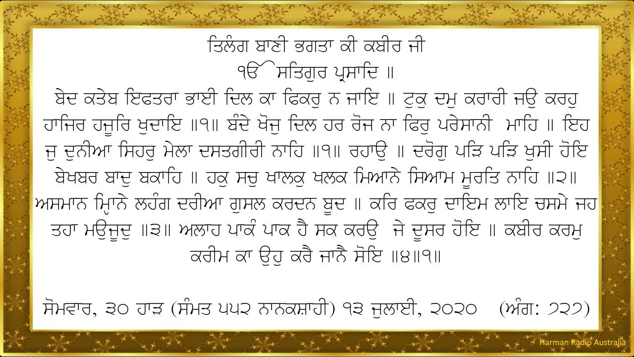 Hukamnama | 30th Assaar (Samvat 552 Nanakshahi)