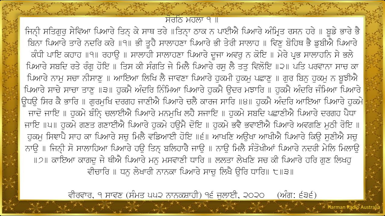 Hukamnama | 1st Saawan (Samvat 552 Nanakshahi)