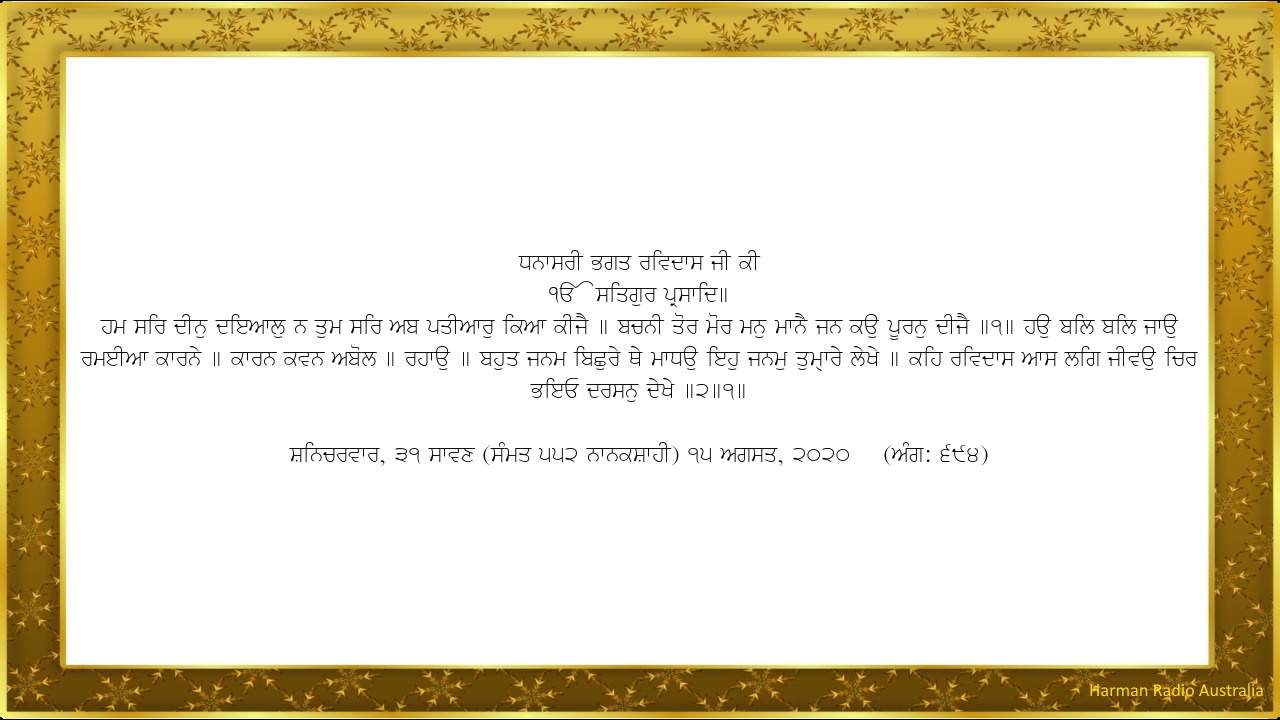 Hukamnama (Sat, 15 Aug 2020)