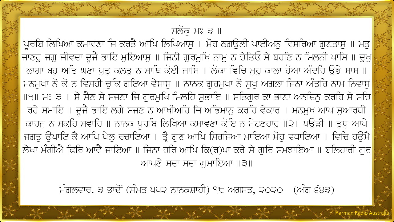 Hukamnama (Tue, 18 Aug 2020)