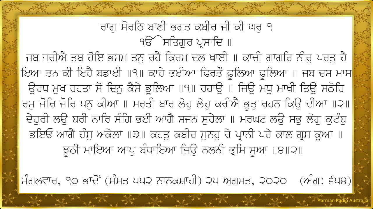 Hukamnama (Tue, 25 Aug 2020)