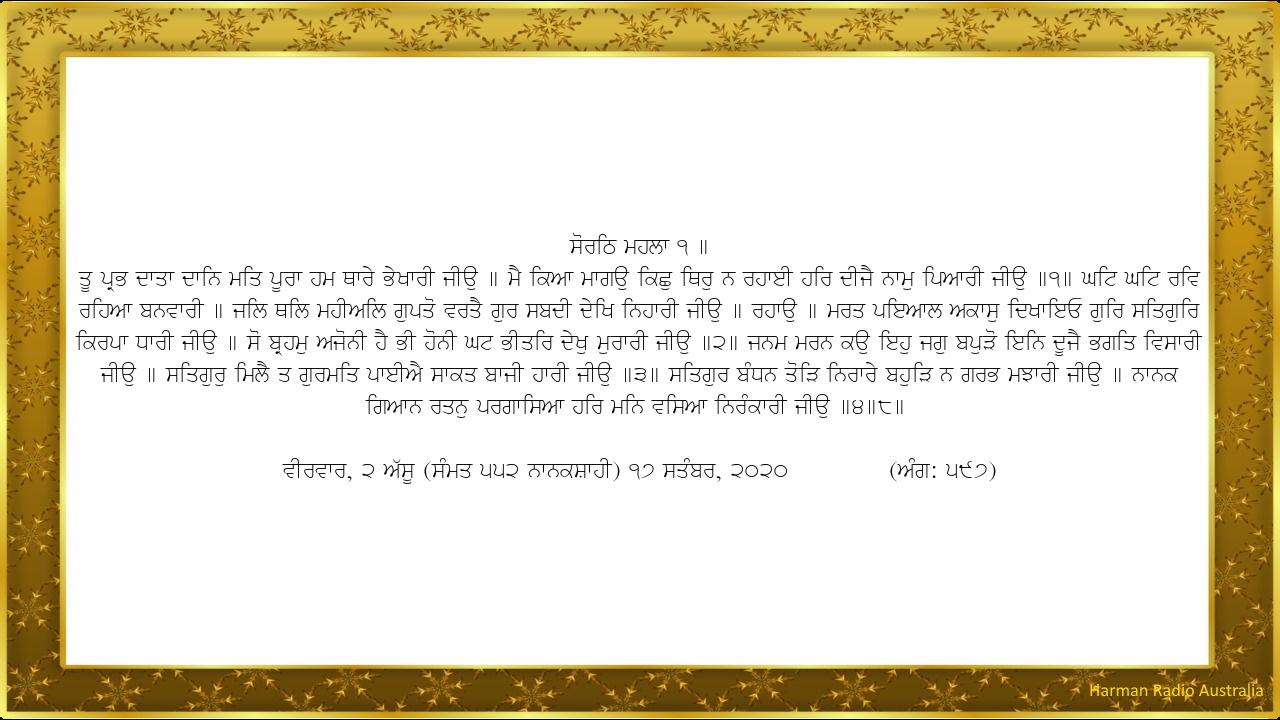 Hukamnama (Thu, 17 Sep 2020)