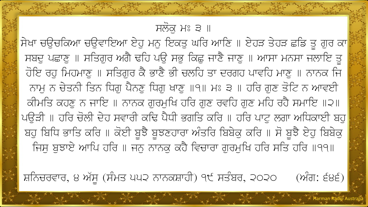 Hukamnama (Sat, 19 Sep 2020)
