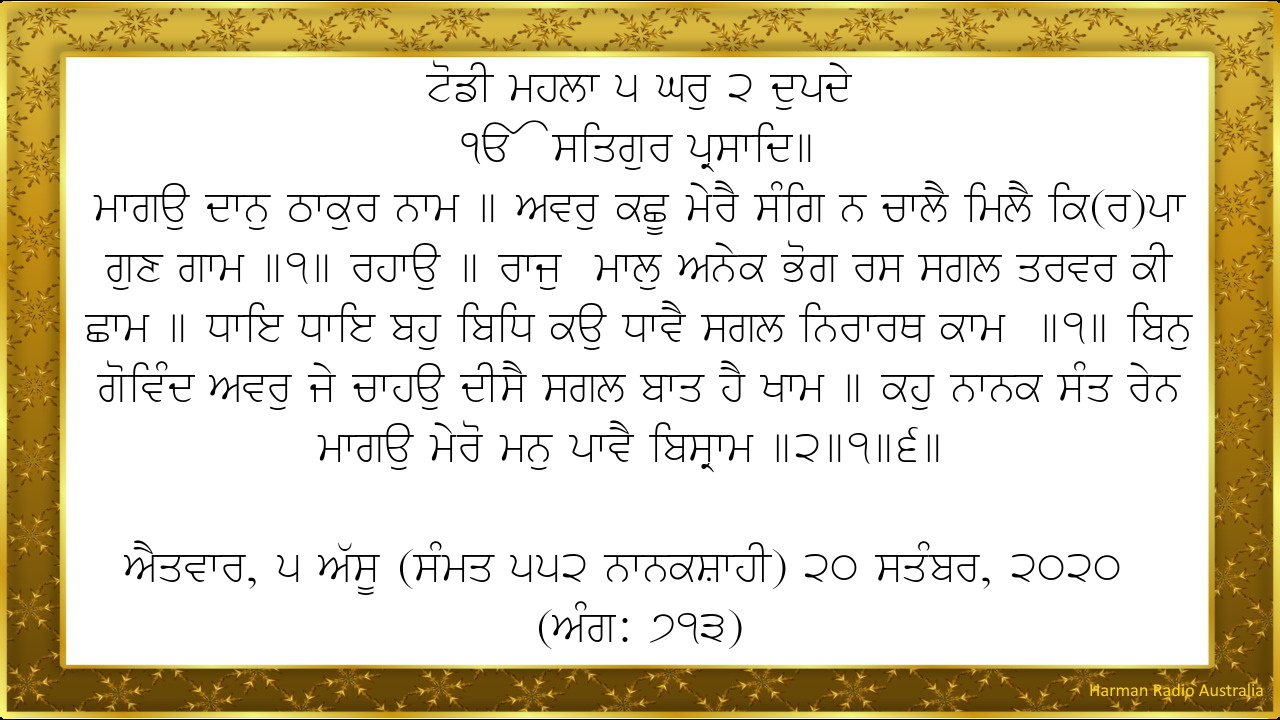 Hukamnama (Sun, 20 Sep 2020)