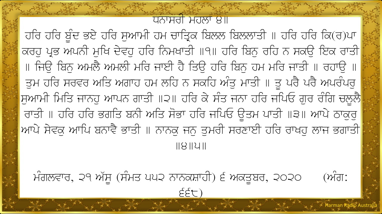 Hukamnama (Tue, 6 Oct 2020)