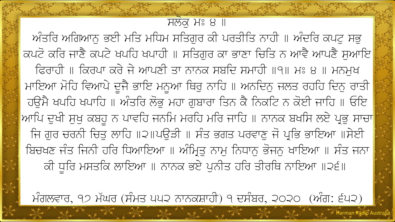 Hukamnama (Tue, 1 Dec 2020)