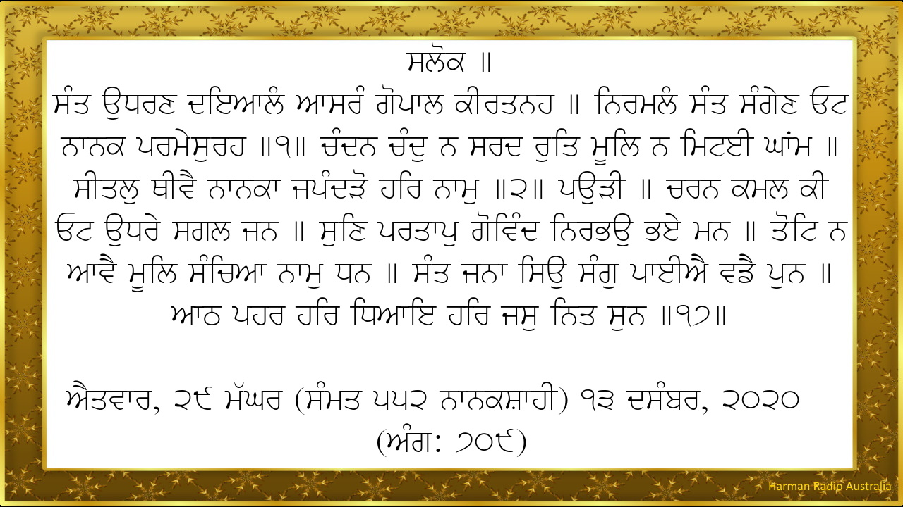 Hukamnama (Sun, 13 Dec 2020)
