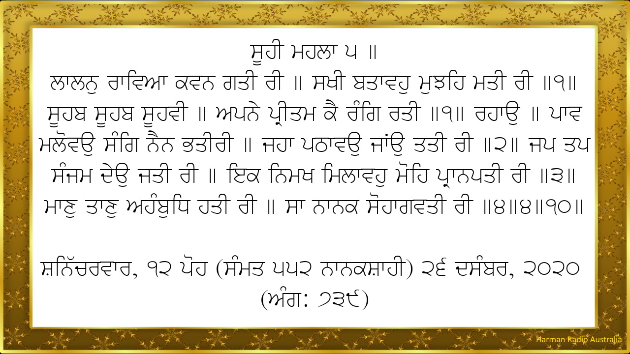 Hukamnama (Sat, 26 Dec 2020)