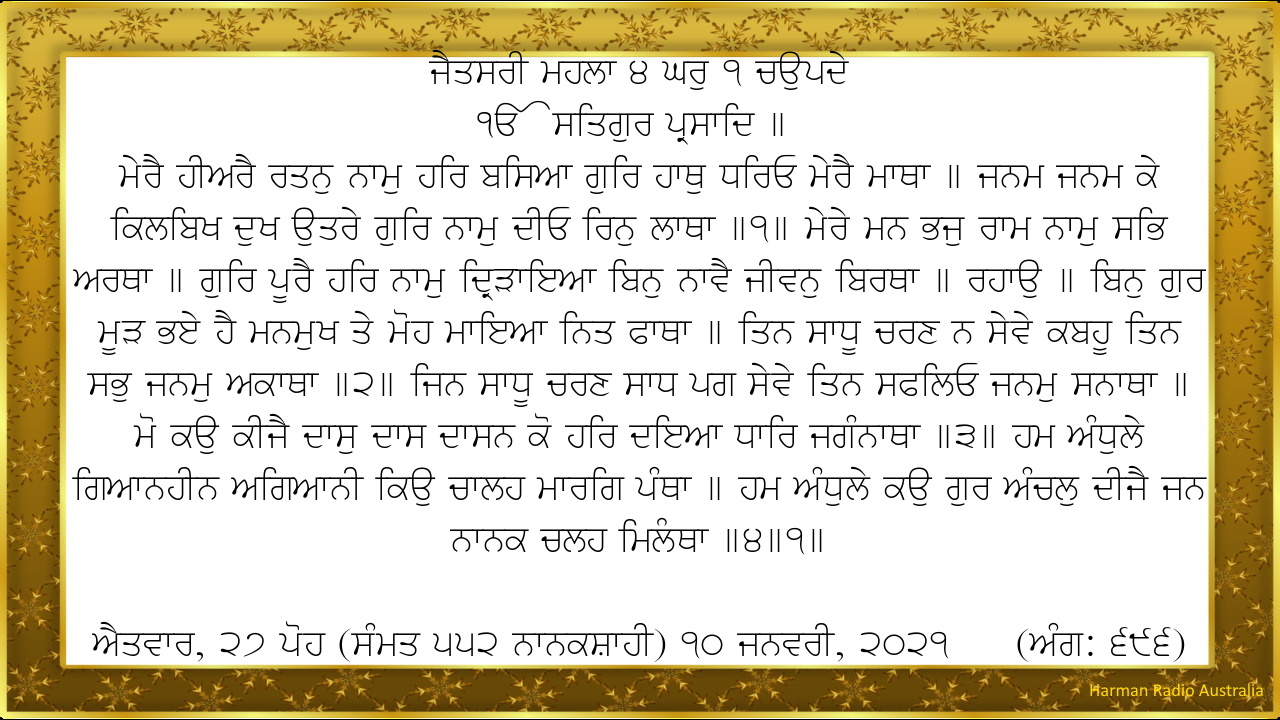 Hukamnama (Sun, 10 Jan 2021)