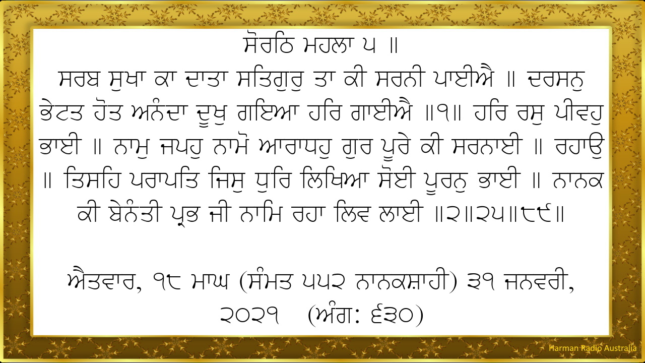 Hukamnama (Sun, 31 Jan 2021)