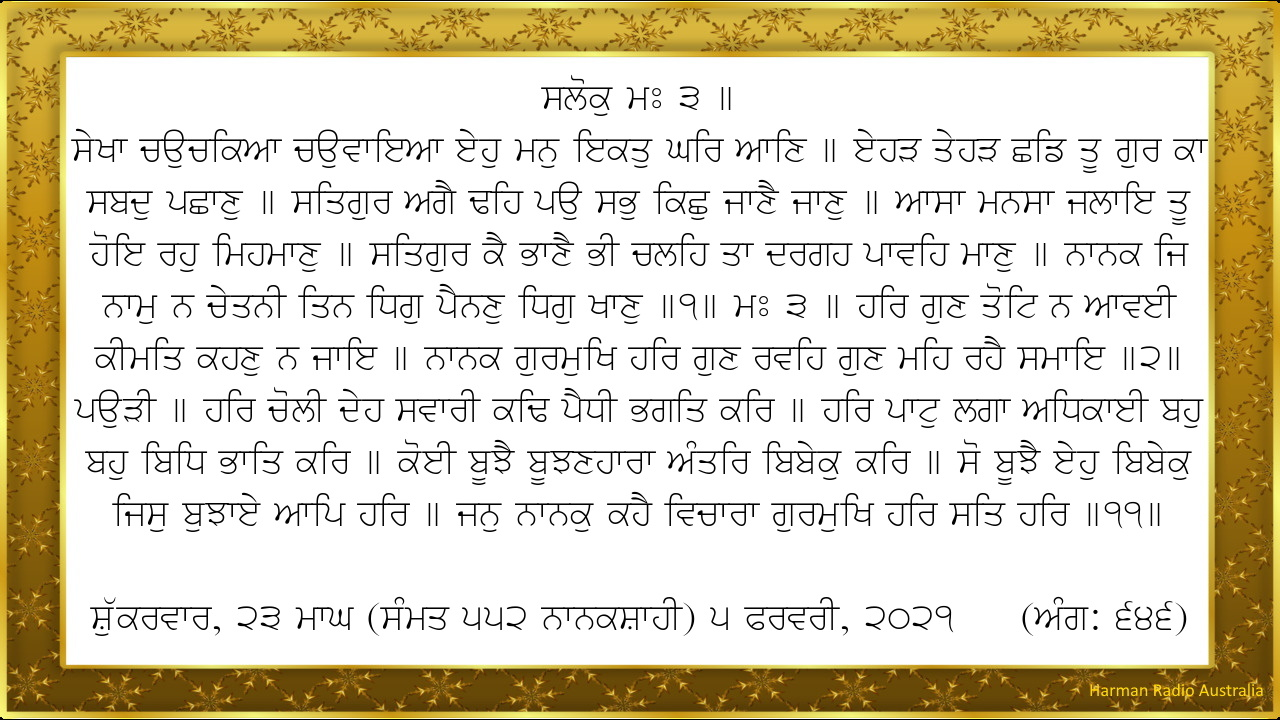 Hukamnama (Fri, 5 Feb 2021)