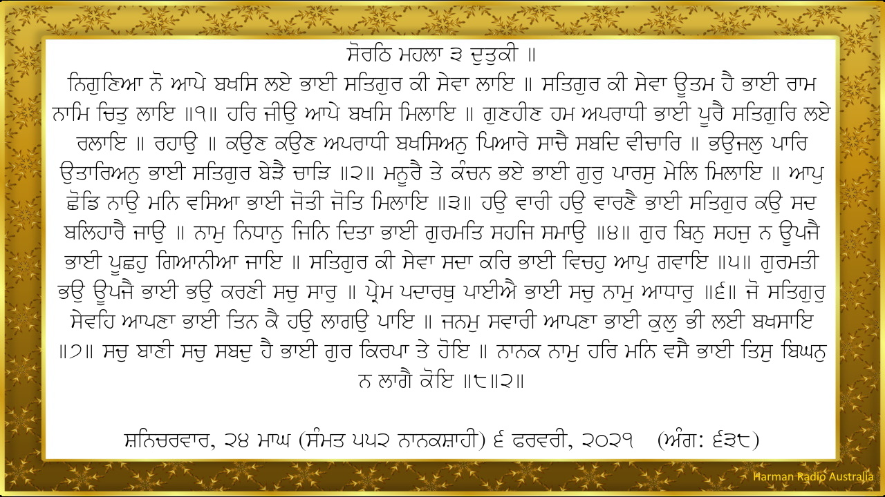 Hukamnama (Sat, 6 Feb 2021)