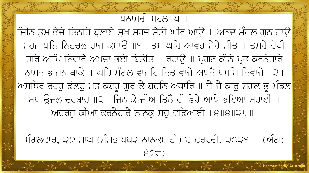 Hukamnama (Tue, 9 Feb 2021)