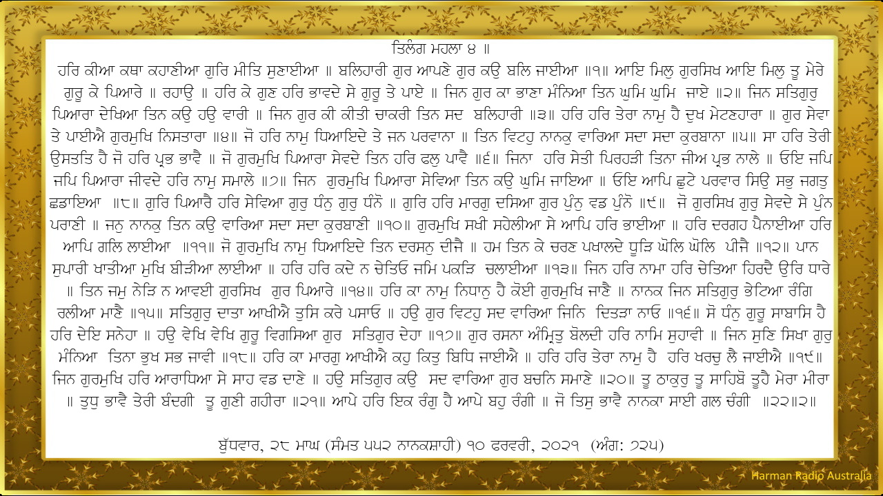 Hukamnama (Wed, 10 Feb 2021)