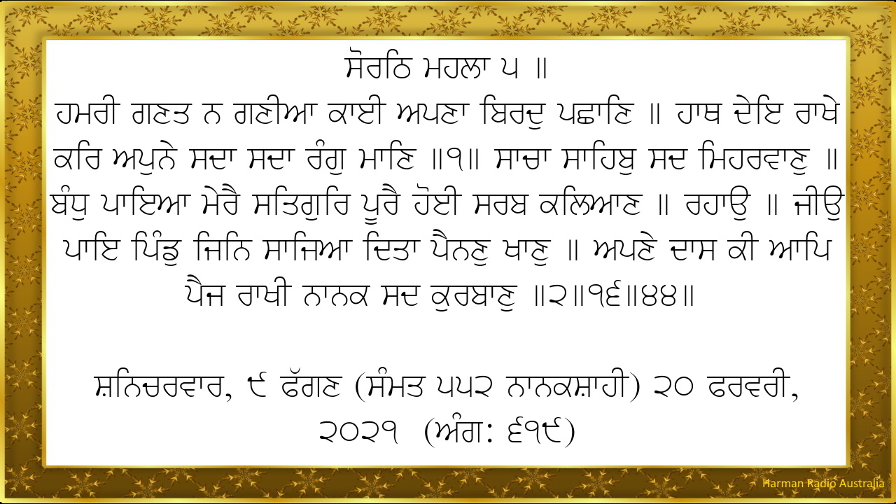 Hukamnama (Sat, 20 Feb 2021)