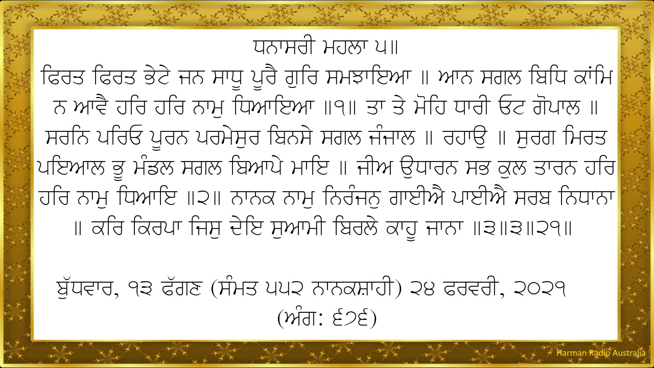 Hukamnama (Wed, 24 Feb 2021)