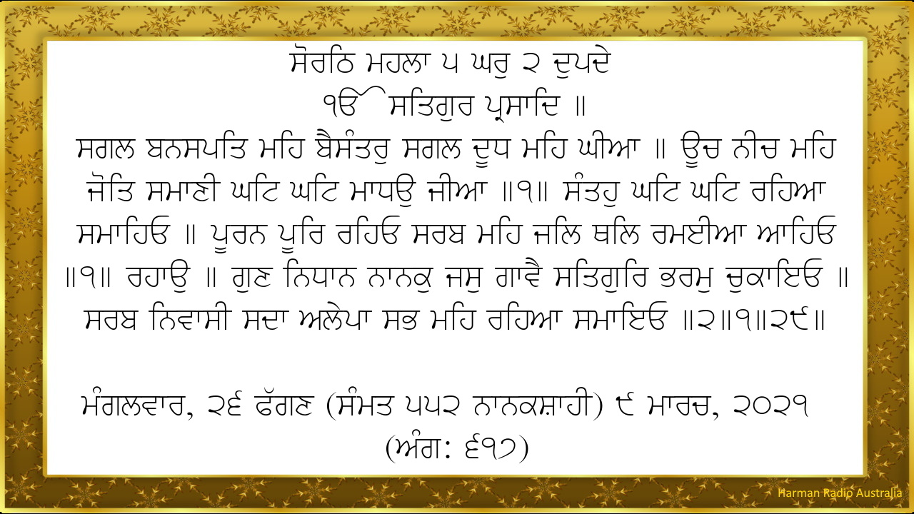 Hukamnama (Tue, 9 Mar 2021)