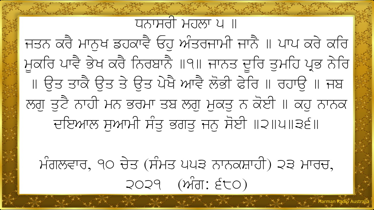 Hukamnama (Tue, 23 Mar 2021)