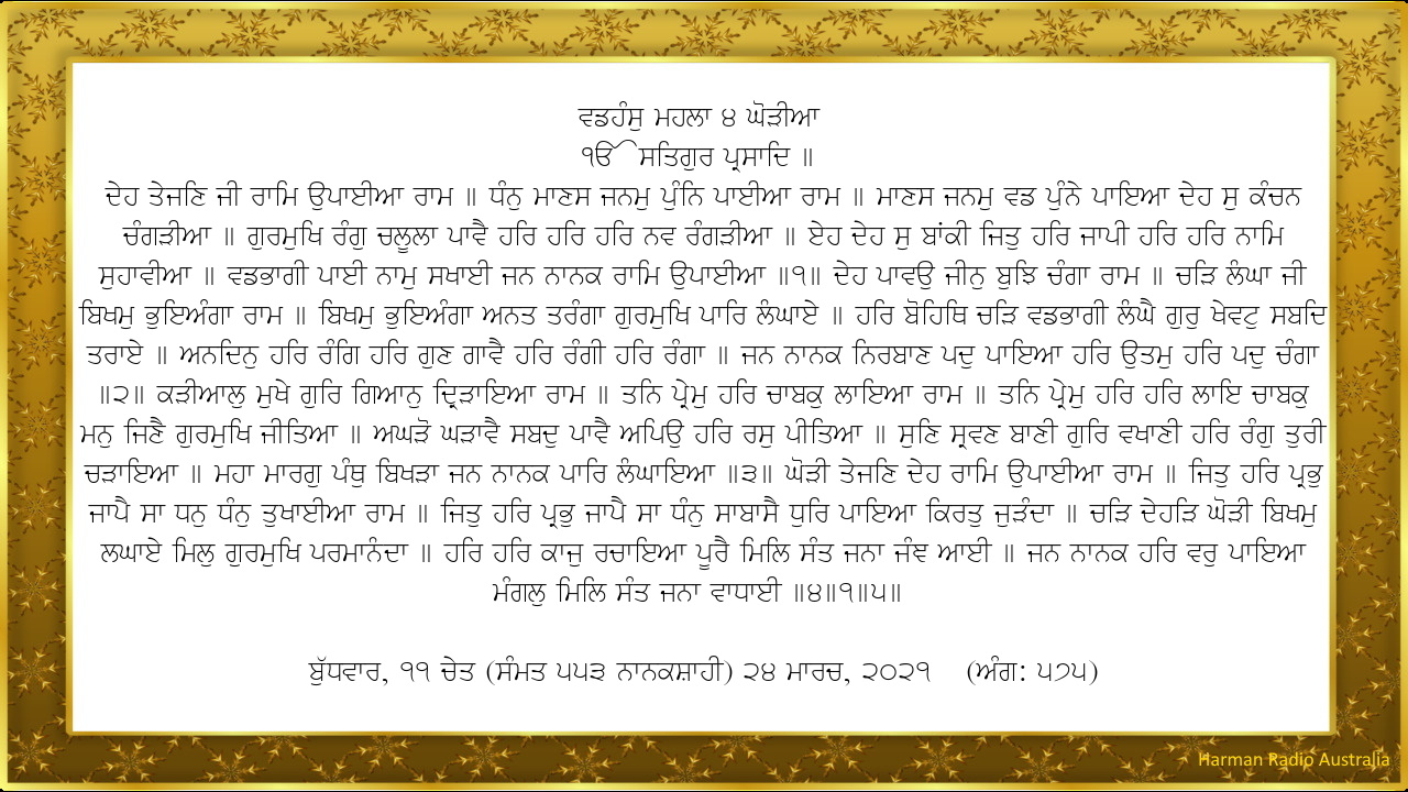 Hukamnama (Wed, 24 Mar 2021)