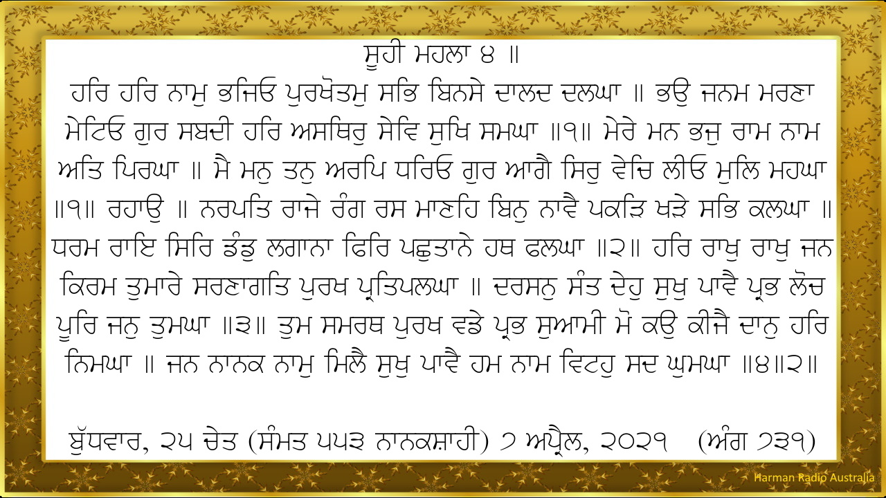 Hukamnama (Wed, 7 Apr 2021)
