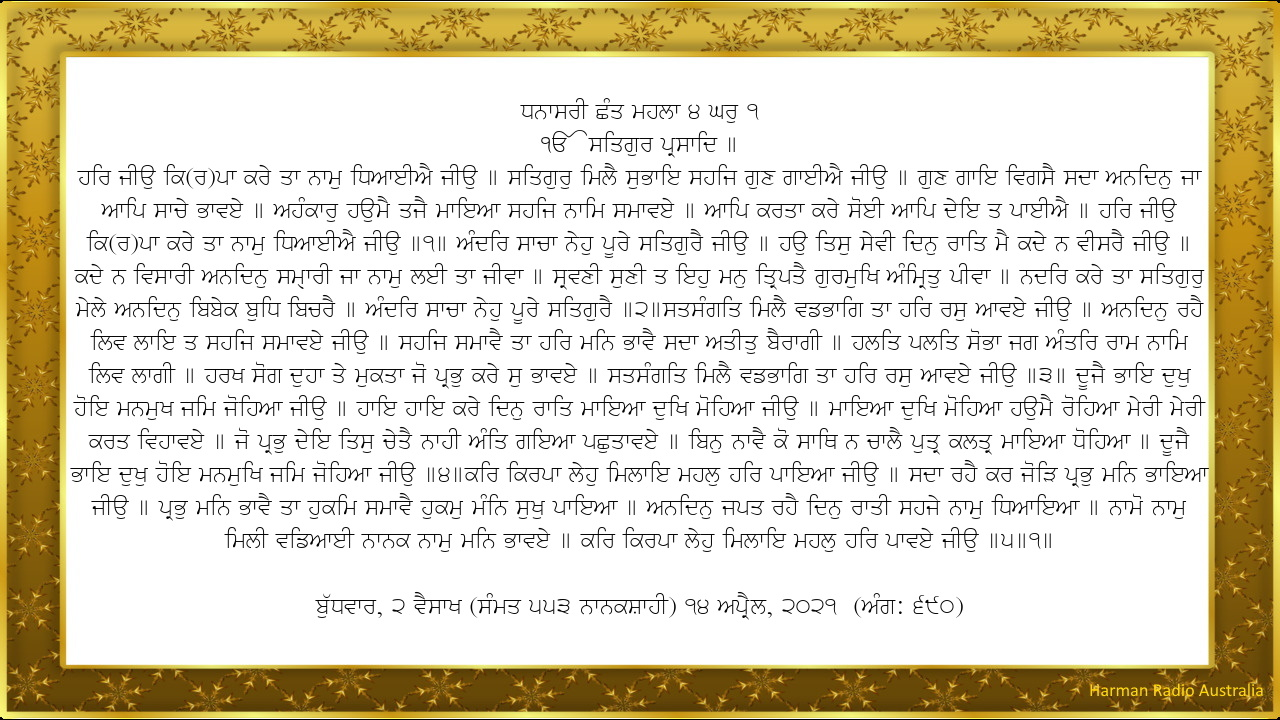Hukamnama (Wed, 14 Apr 2021)