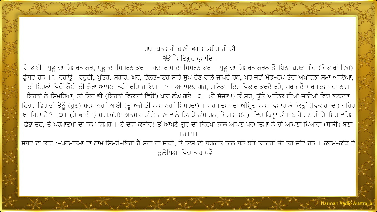 Hukamnama Katha | 16th Assaar (Samvat 552 Nanakshahi)