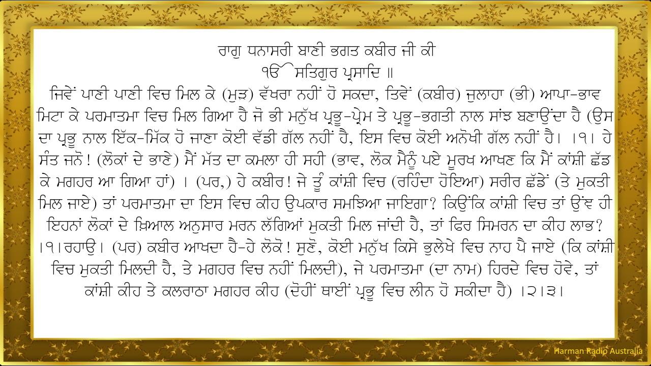 Hukamnama Katha | 31st Assaar (Samvat 552 Nanakshahi)