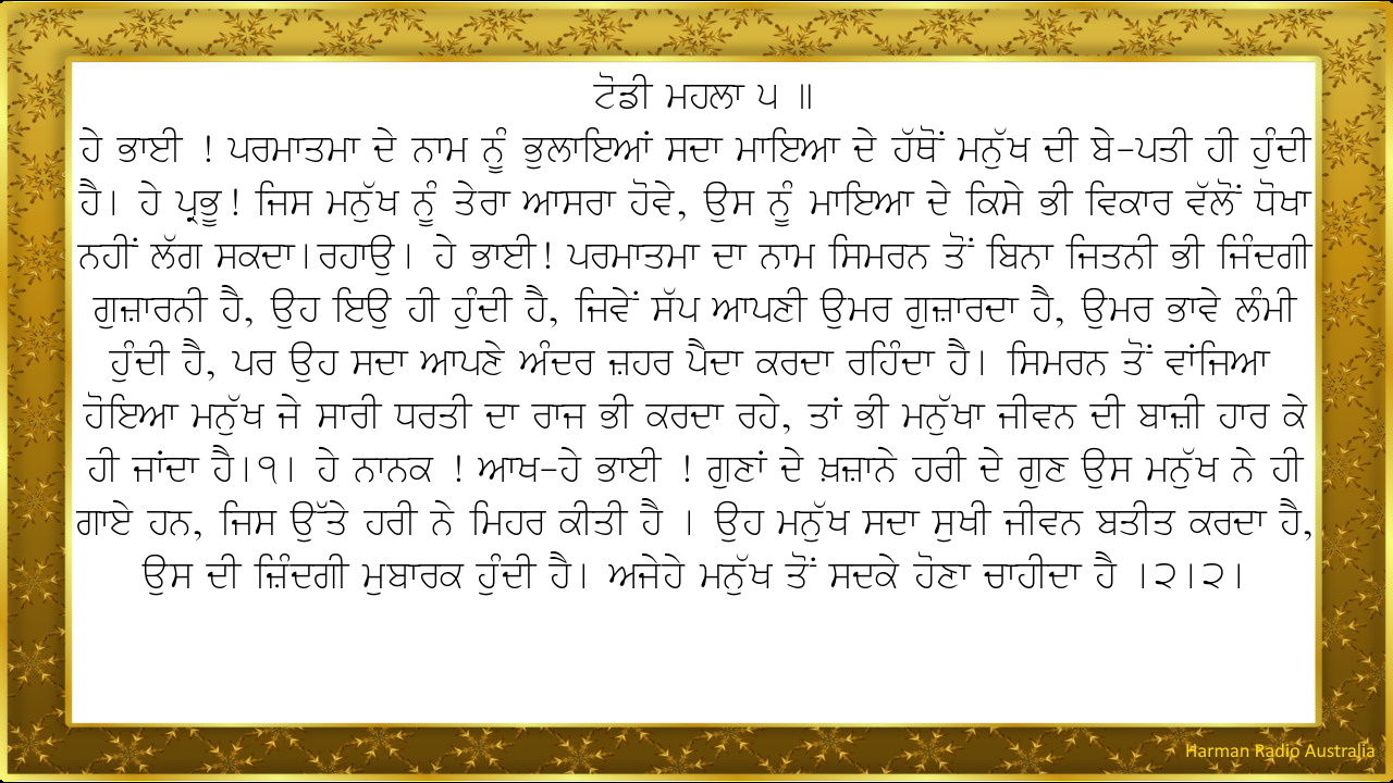 Hukamnama Katha (Fri, 14 Aug 2020)