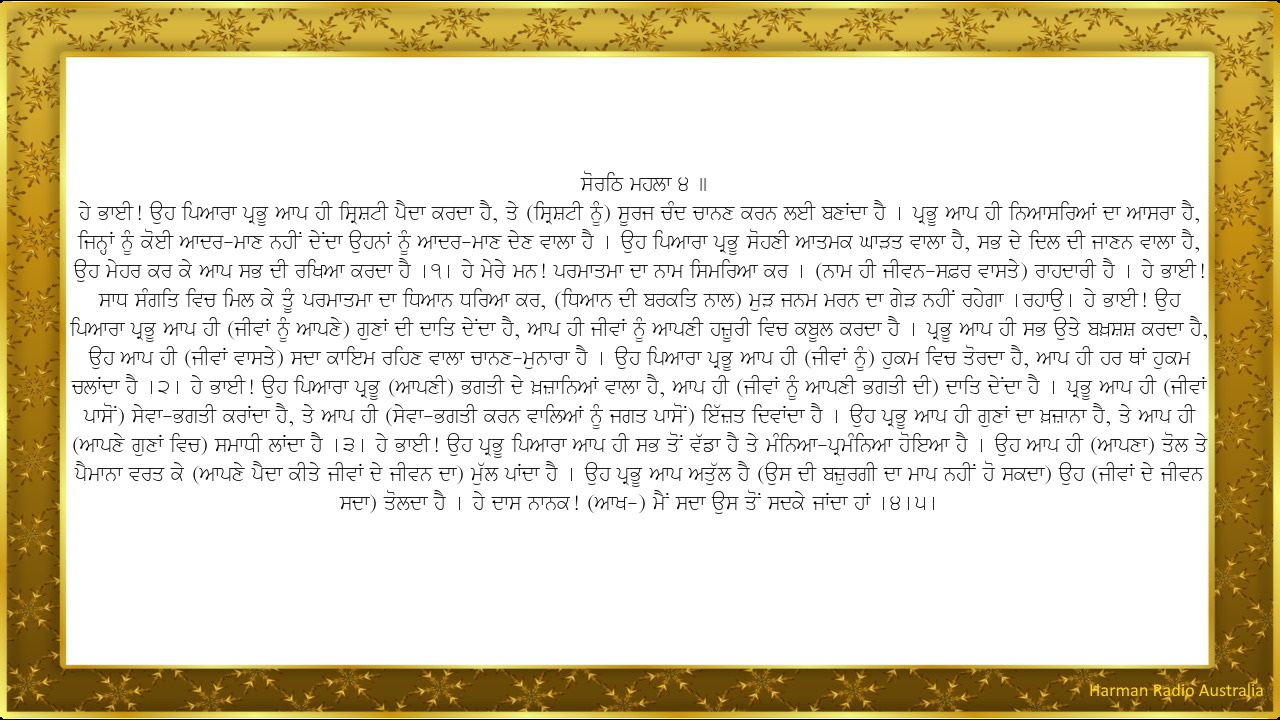 Hukamnama Katha (Wed, 19 Aug 2020)