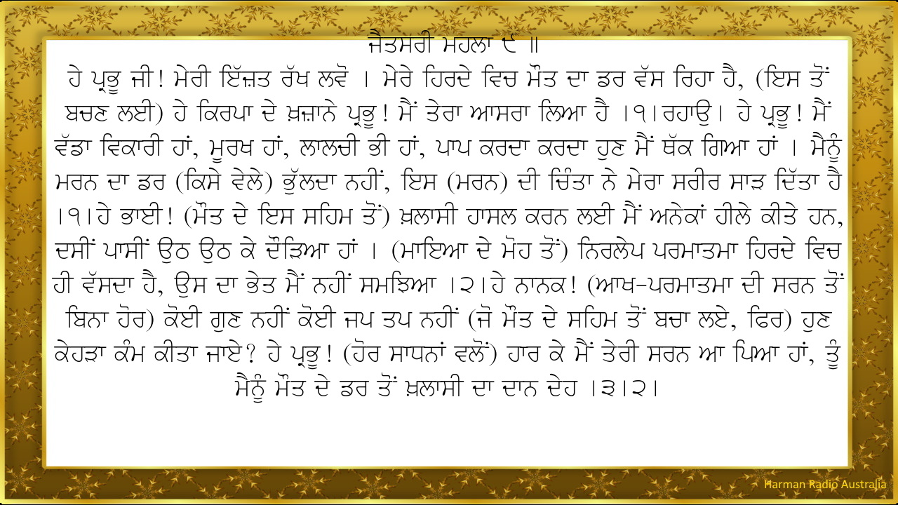 Hukamnama Katha (Fri, 21 Aug 2020)