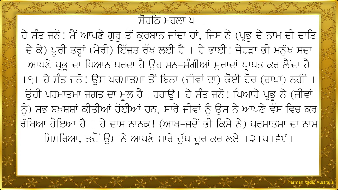 Hukamnama Katha (Wed, 26 Aug 2020)