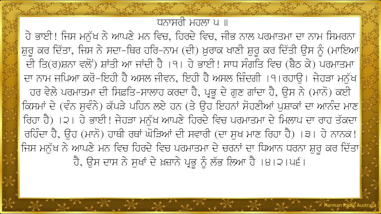 Hukamnama Katha (Fri, 28 Aug 2020)