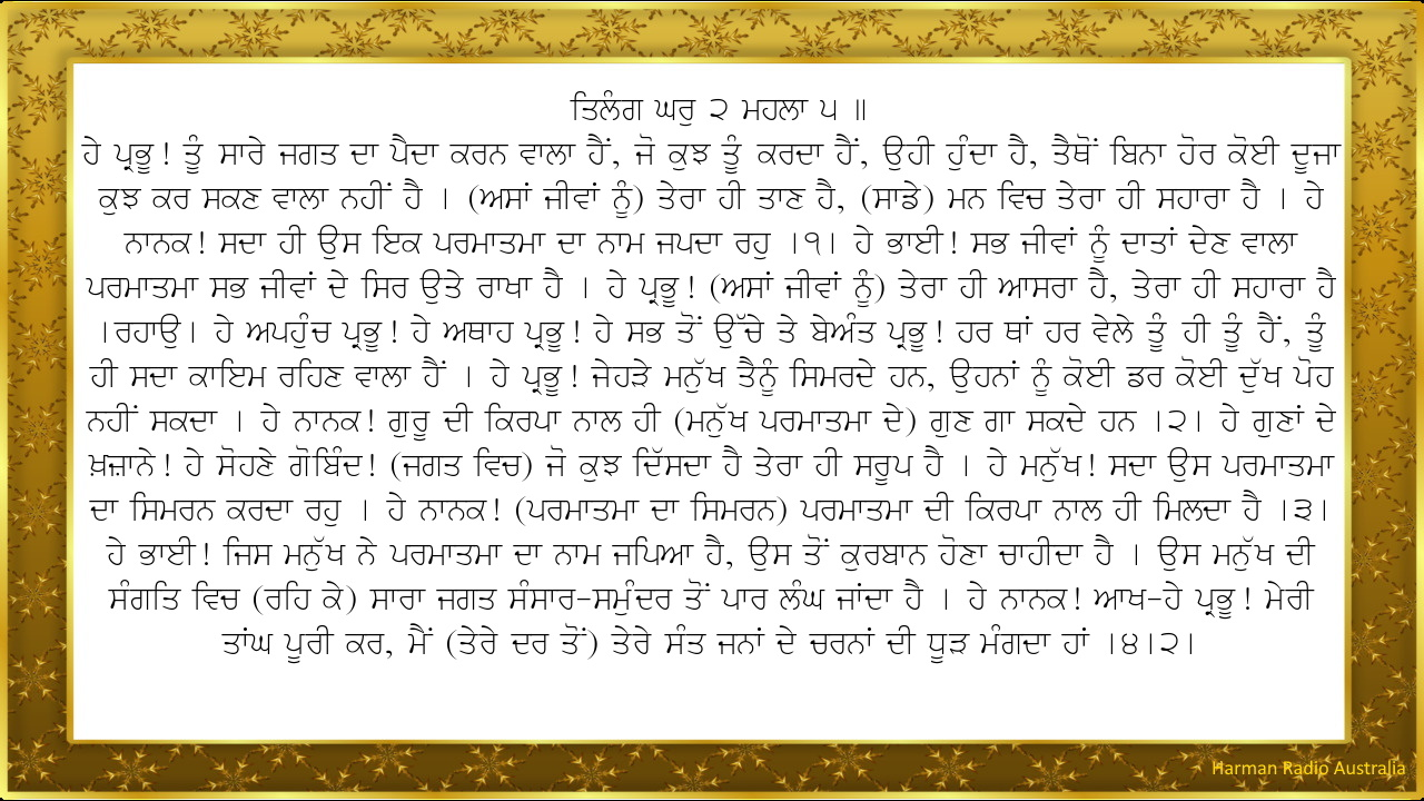 Hukamnama Katha (Fri, 4 Sep 2020)
